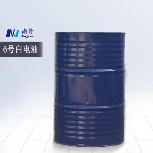 6号白电油