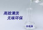 白电油月销量2000吨