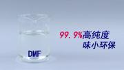 DMF月销量1800吨