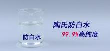 陶氏防白水,99.9%高纯度