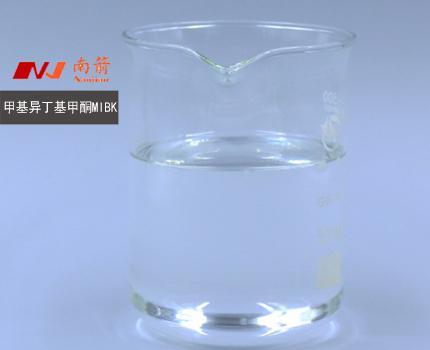 甲基异丁基甲酮MIBK使用方法
