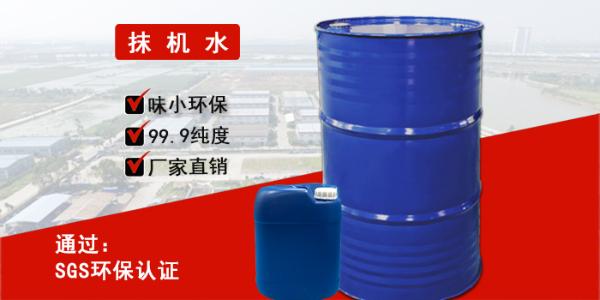 环保抹机水