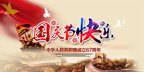 国庆节快乐