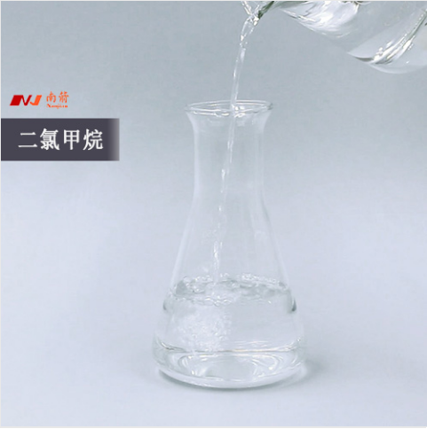 二氯甲烷3