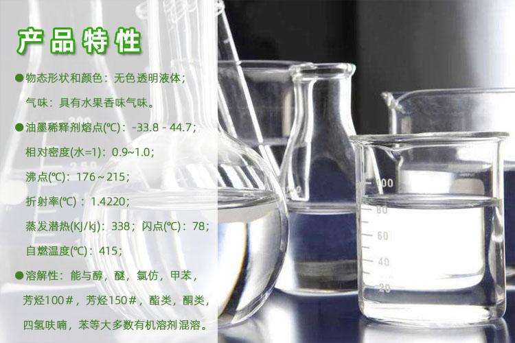 油墨稀释剂特性