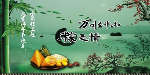 """万水千山,""""粽""""是情---南箭化工祝大家端午节快乐!"""