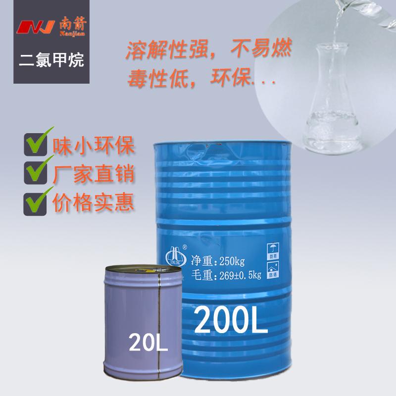 选择什么样的二氯甲烷厂家才更适合?--南箭化工