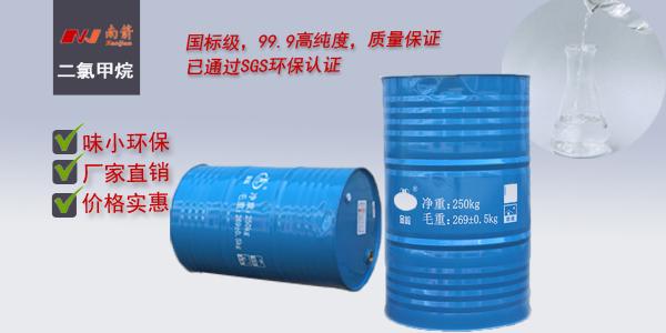 在广州找不到给力的二氯甲烷厂家,那不妨来东莞南箭化工看看!