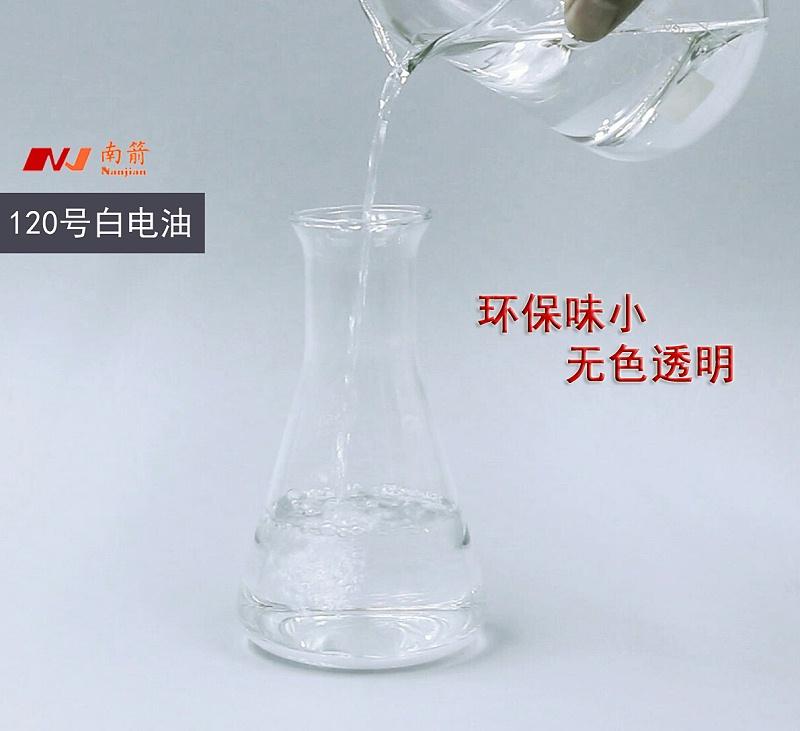 东莞120号白电油厂家,不比价格,有资质更加有保障!