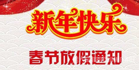 南箭春节放假通知