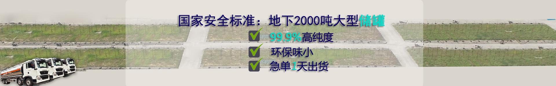 国家安全标准,地下2000吨大型储灌