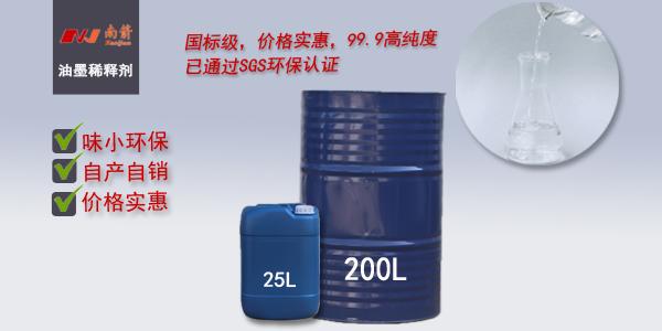 油墨稀释剂正确使用与储存