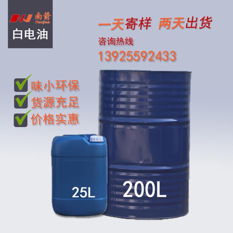 惠州6号白电油厂,适合长期合作的厂家!