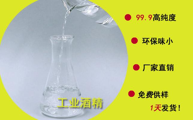 广东工业酒精厂家,不比价格,有资质更加有保障!--南箭化工