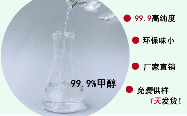 99.9高纯度甲醇