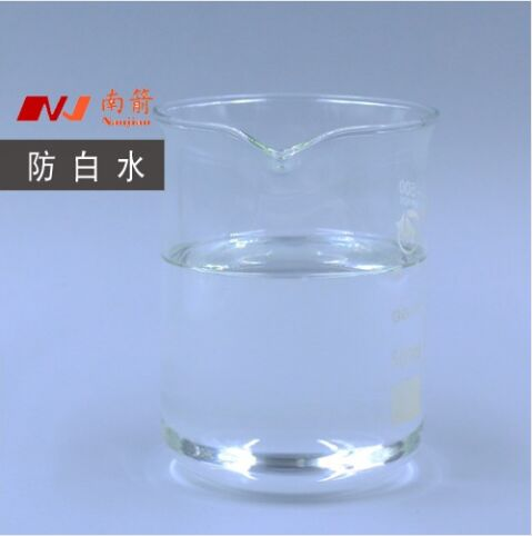 深圳沙井防白水