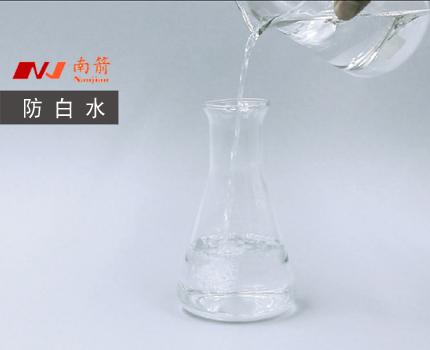 防白水特性