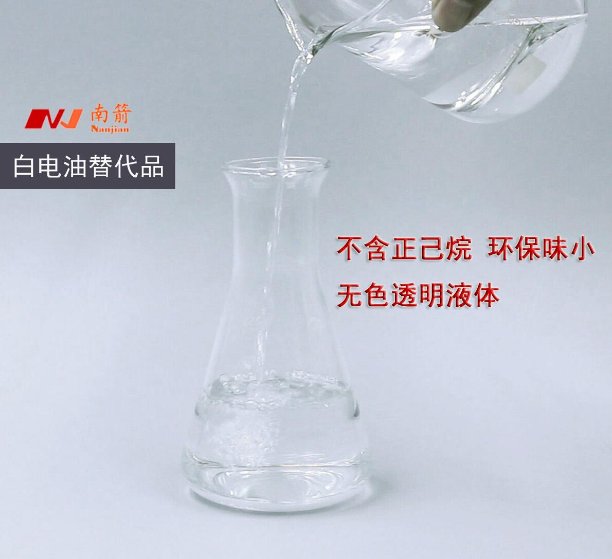 白电油替代品