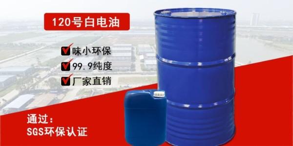 白电油的密度
