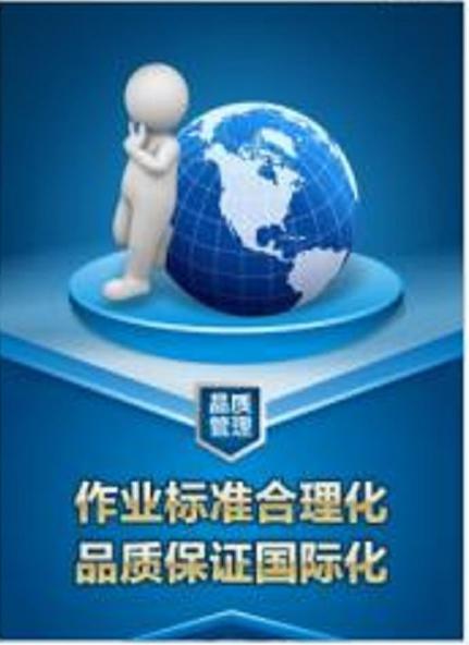 品质保证国际化