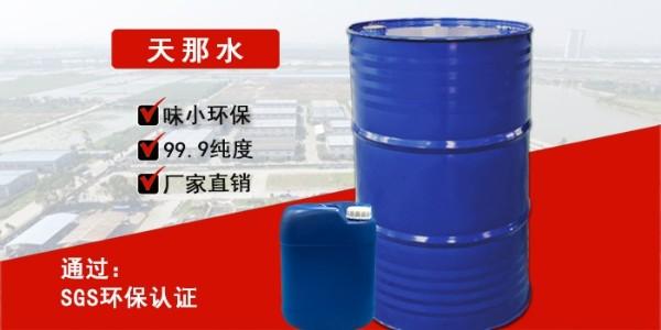 广州天那水