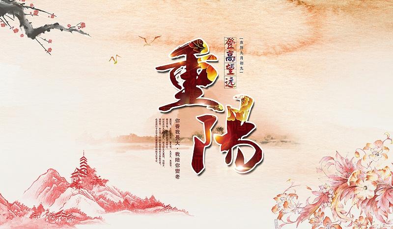 让爱的陪伴永不缺席,南箭化工祝广大客户重阳节快乐!