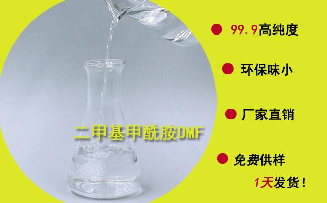 东莞靠谱的二甲基甲酰胺厂家怎么找?--南箭化工