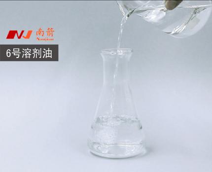 6号溶剂油特性