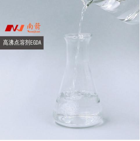 高沸点溶剂EGDA