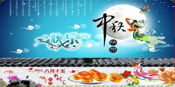 中秋放假通知---南箭化工祝广大客户中秋节快乐!