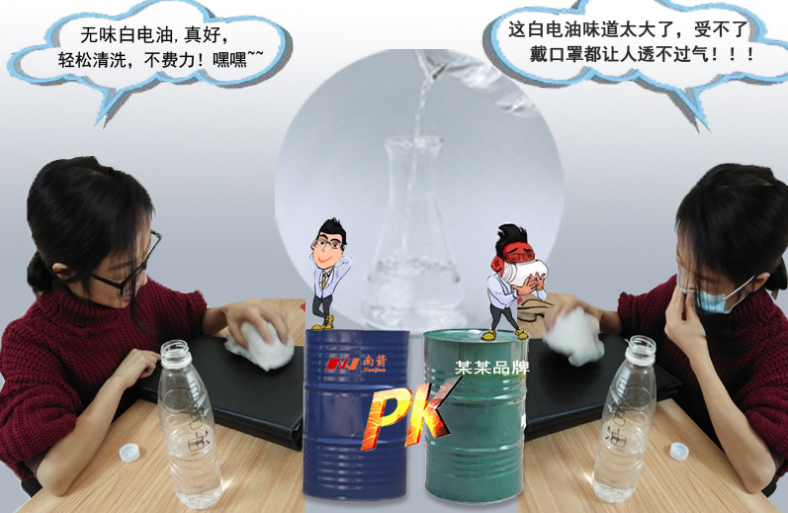 南箭化工白电油PK图