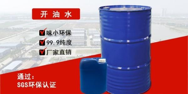 开油水应用范围,开油水厂家