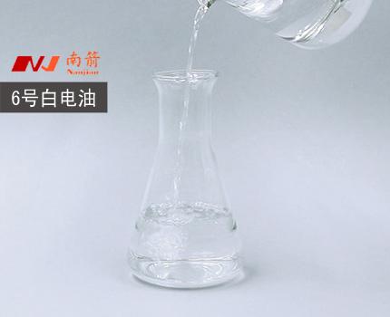 6号白电油特性