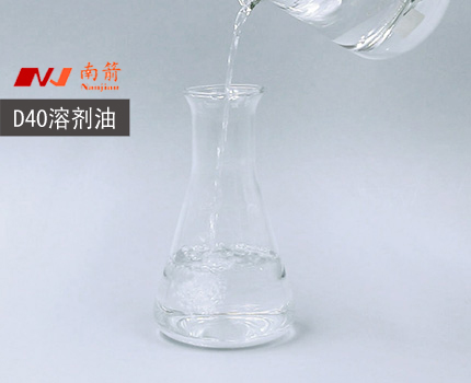 D40溶剂油特性