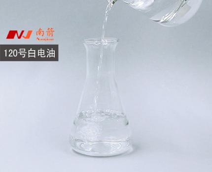 120号白电油特性
