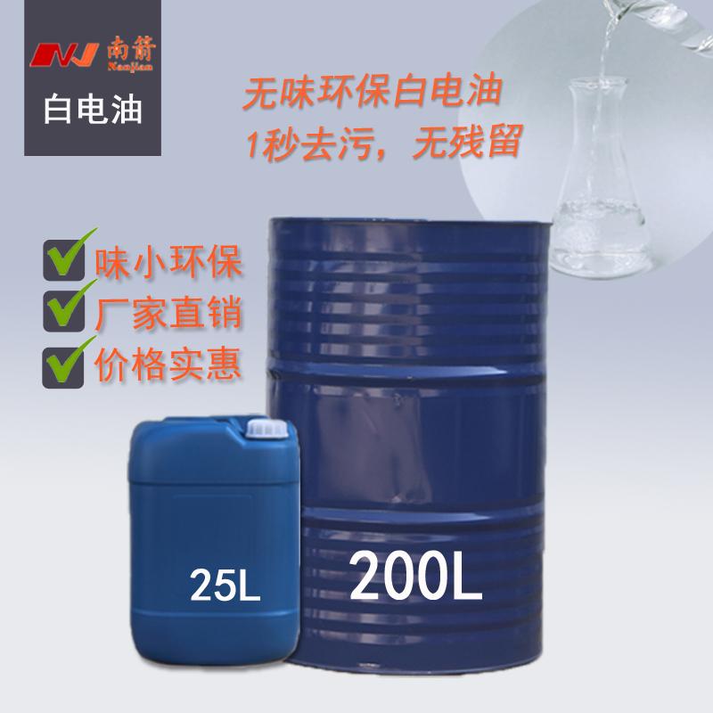 电镀层能用白电油吗?