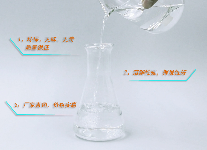珠海d40溶剂油哪家好?--南箭化工D40溶剂油