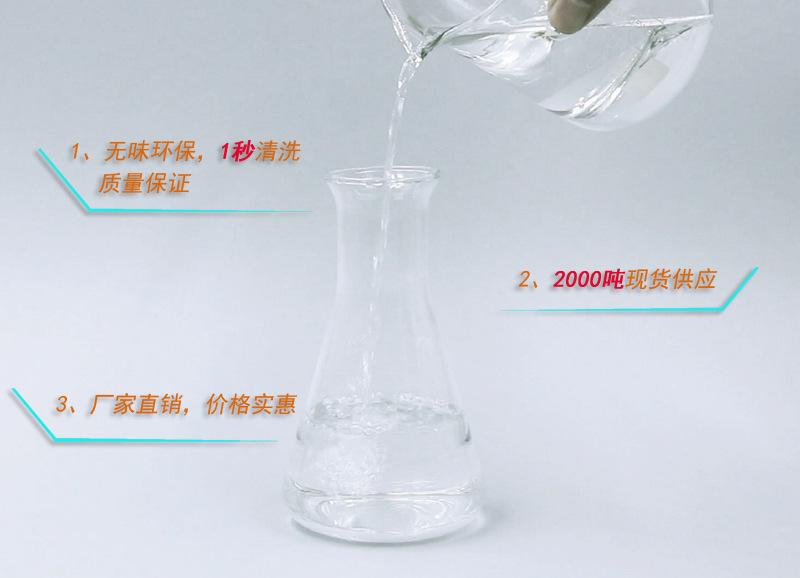 抹机水价格
