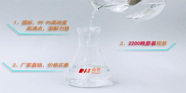 二价酸酯DBE批发,如何找好的厂家?--南箭化工