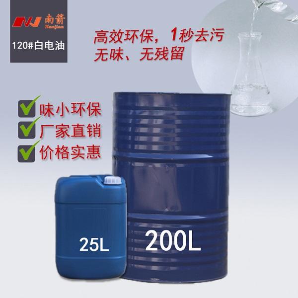 无味120号白电油