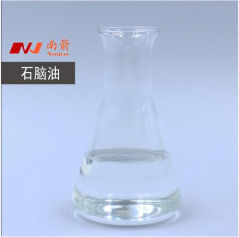 高沸点芳烃溶剂油_什么是石脑油,石脑油的主要成分是什么呢?---东莞市南箭化工 ...