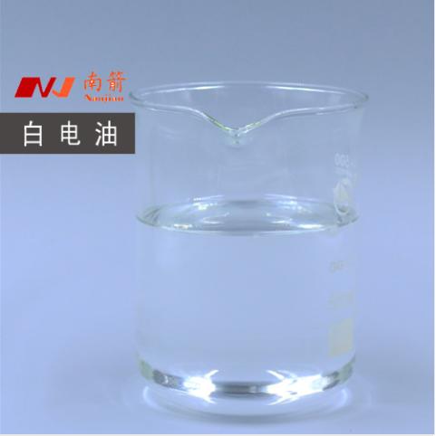 广州白电油