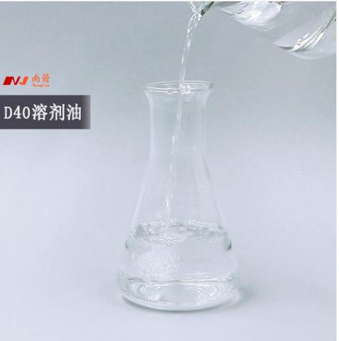 深圳d40溶剂油
