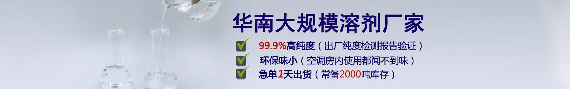 华南大规模溶剂厂家