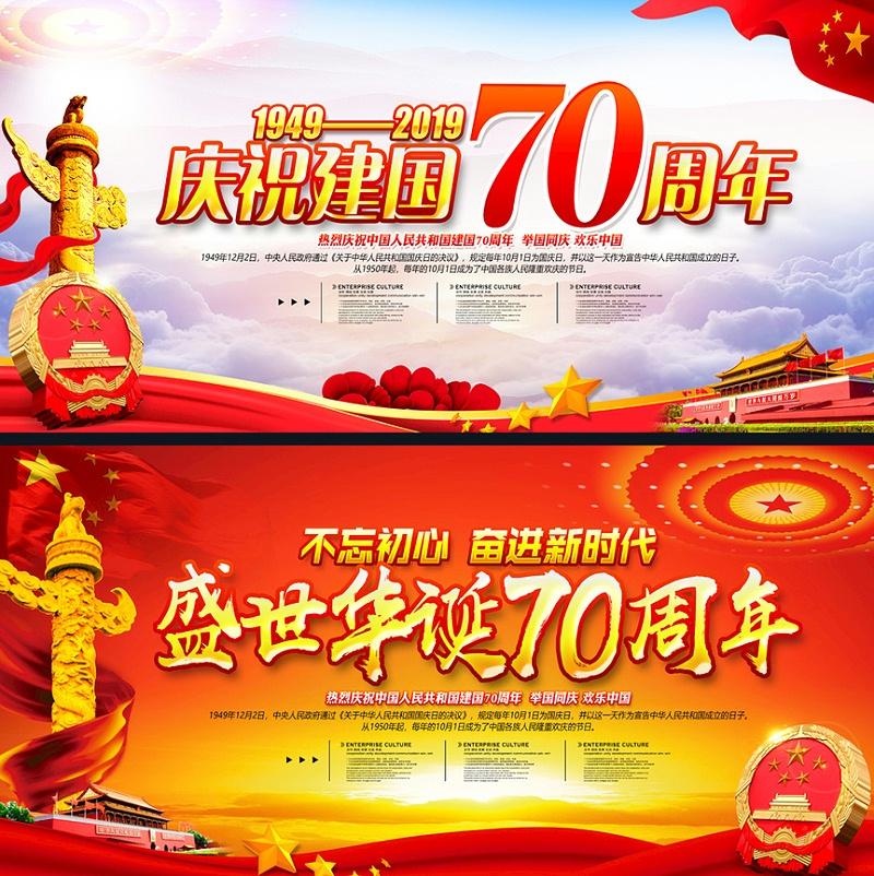 【放假通知】喜迎国庆,普天同庆70周年--东莞南箭化工有限公司