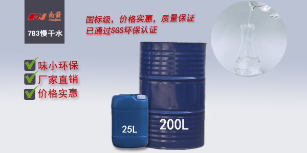 783慢干水成产厂家