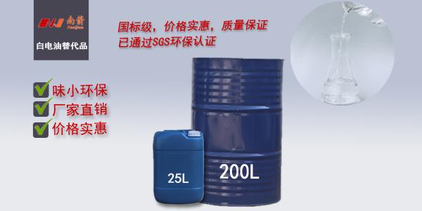 东莞白电油替代品
