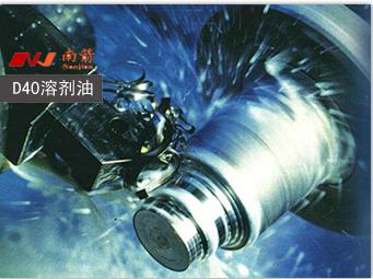 D40溶剂油 应用