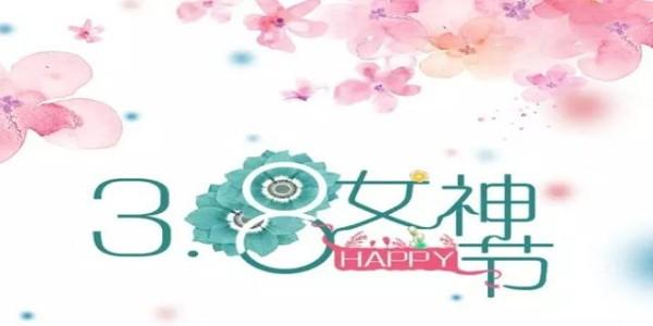南箭化工祝各位女神节日快乐!