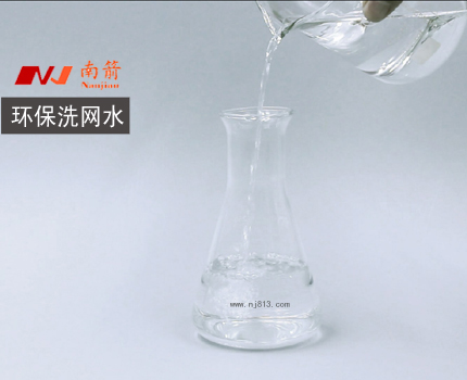 环保洗网水特性